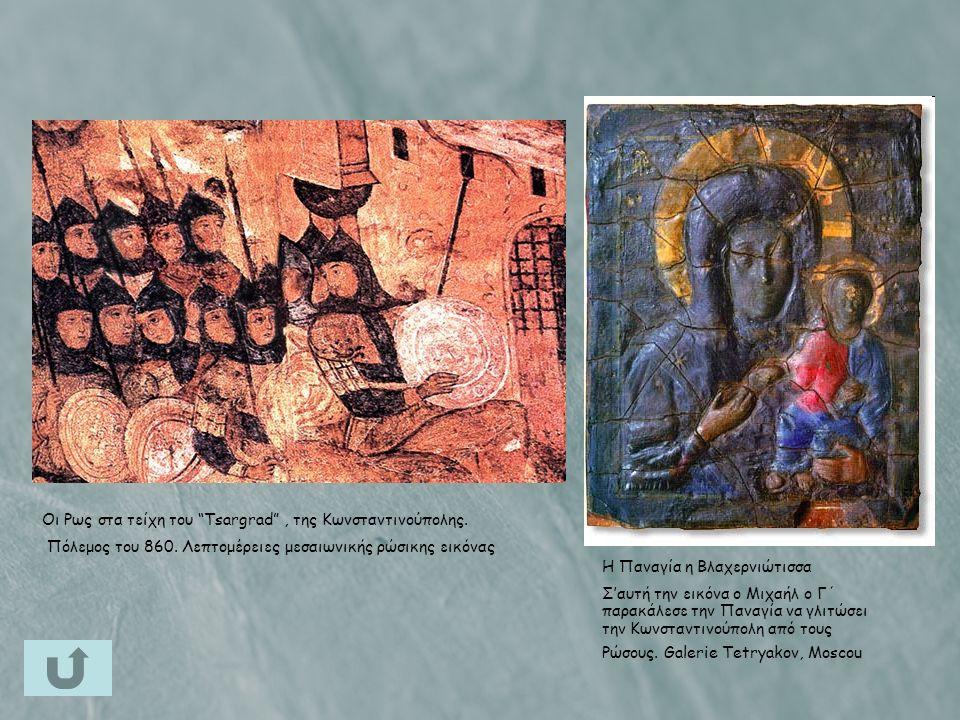 """Oι Ρως στα τείχη του """"Tsargrad"""", της Κωνσταντινούπολης. Πόλεμος του 860. Λεπτομέρειες μεσαιωνικής ρώσικης εικόνας Η Παναγία η Βλαχερνιώτισσα Σ'αυτή τη"""