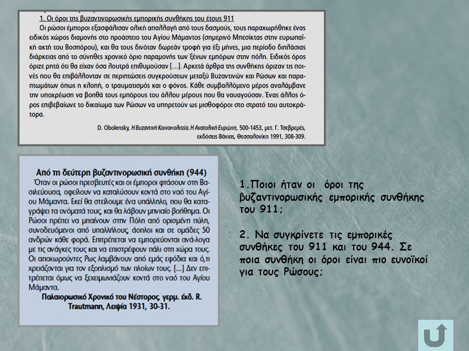 1.Ποιοι ήταν οι όροι της βυζαντινορωσικής εμπορικής συνθήκης του 911; 2. Να συγκρίνετε τις εμπορικές συνθήκες του 911 και του 944. Σε ποια συνθήκη οι