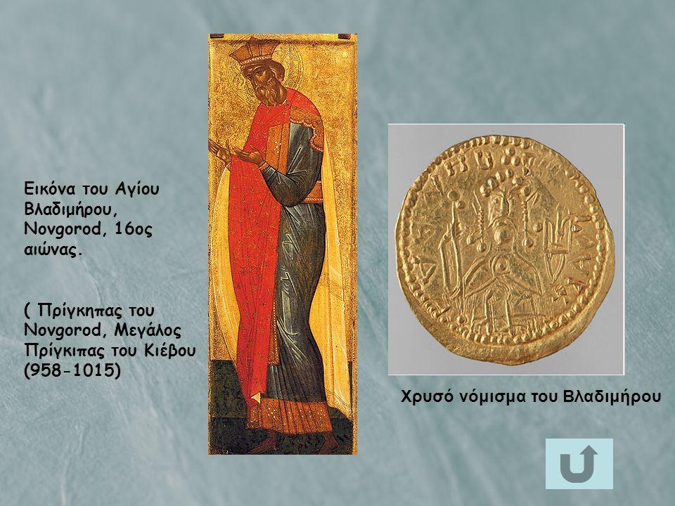 Εικόνα του Αγίου Βλαδιμήρου, Νοvgorod, 16oς αιώνας. ( Πρίγκηπας του Νοvgorod, Mεγάλος Πρίγκιπας του Κιέβου (958-1015) Χρυσό νόμισμα του Βλαδιμήρου