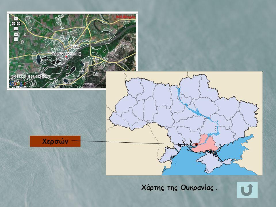 Χάρτης της Ουκρανίας. Χερσών