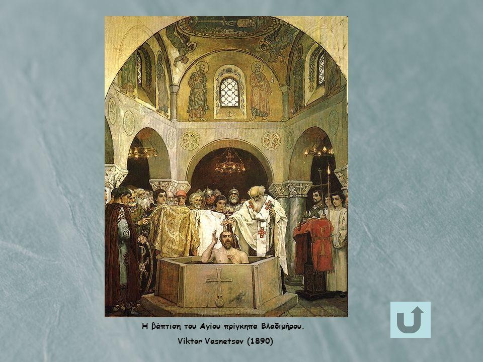 Η βάπτιση του Αγίου πρίγκηπα Βλαδιμήρου. Viktor Vasnetsov (1890)
