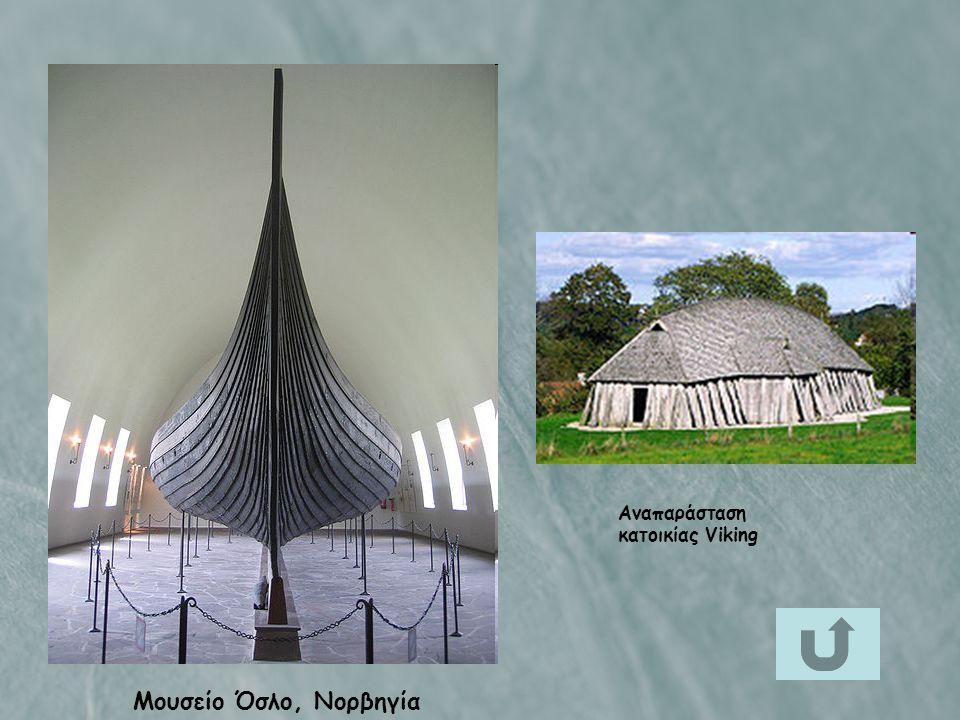 Αναπαράσταση κατοικίας Viking Mουσείο Όσλο, Νορβηγία