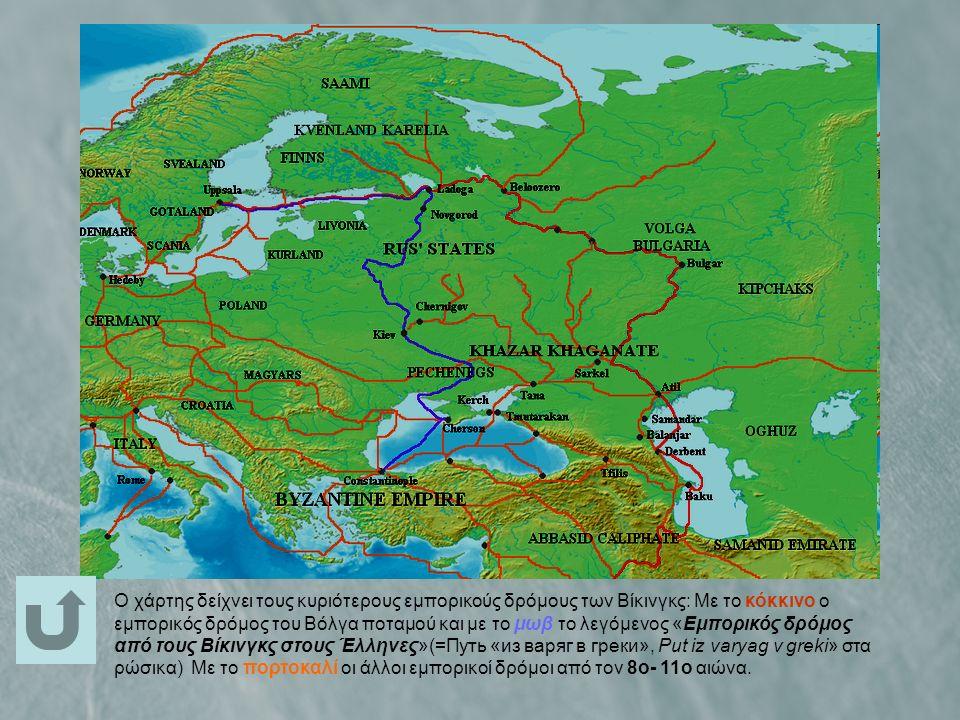 O χάρτης δείχνει τους κυριότερους εμπορικούς δρόμους των Βίκινγκς: Με το κόκκινο ο εμπορικός δρόμος του Βόλγα ποταμού και με το μωβ το λεγόμενος «Εμπορικός δρόμος από τους Βίκινγκς στους Έλληνες»(=Путь «из варяг в греки», Put iz varyag v greki» στα ρώσικα) Με το πορτοκαλί οι άλλοι εμπορικοί δρόμοι από τον 8ο- 11ο αιώνα.