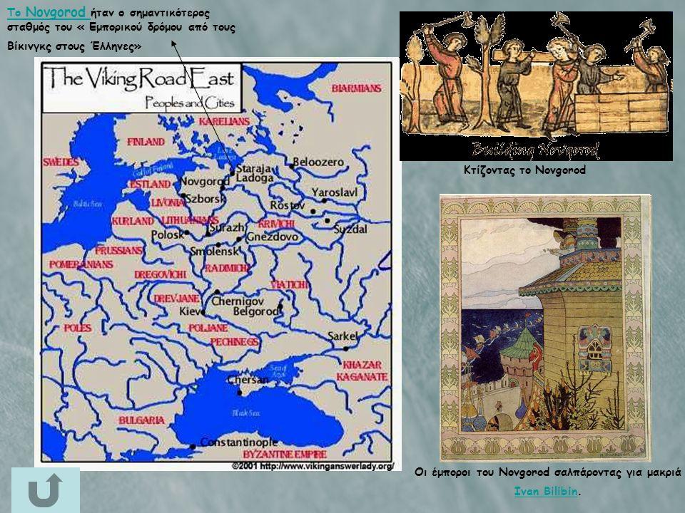 Kτίζοντας το Νοvgorod Το Νovgorod Το Νovgorod ήταν ο σημαντικότερος σταθμός του « Εμπορικού δρόμου από τους Βίκινγκς στους Έλληνες» Οι έμποροι του Νοvgorod σαλπάροντας για μακριά Ivan Bilibin.