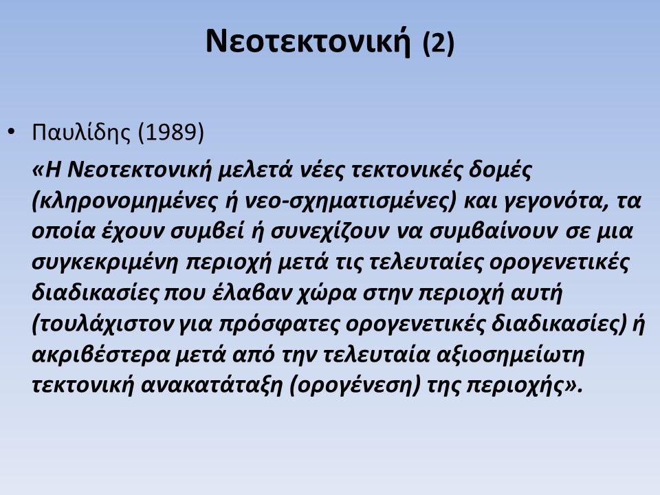 Παυλίδης (1989) «Η Νεοτεκτονική μελετά νέες τεκτονικές δομές (κληρονομημένες ή νεο-σχηματισμένες) και γεγονότα, τα οποία έχουν συμβεί ή συνεχίζουν να