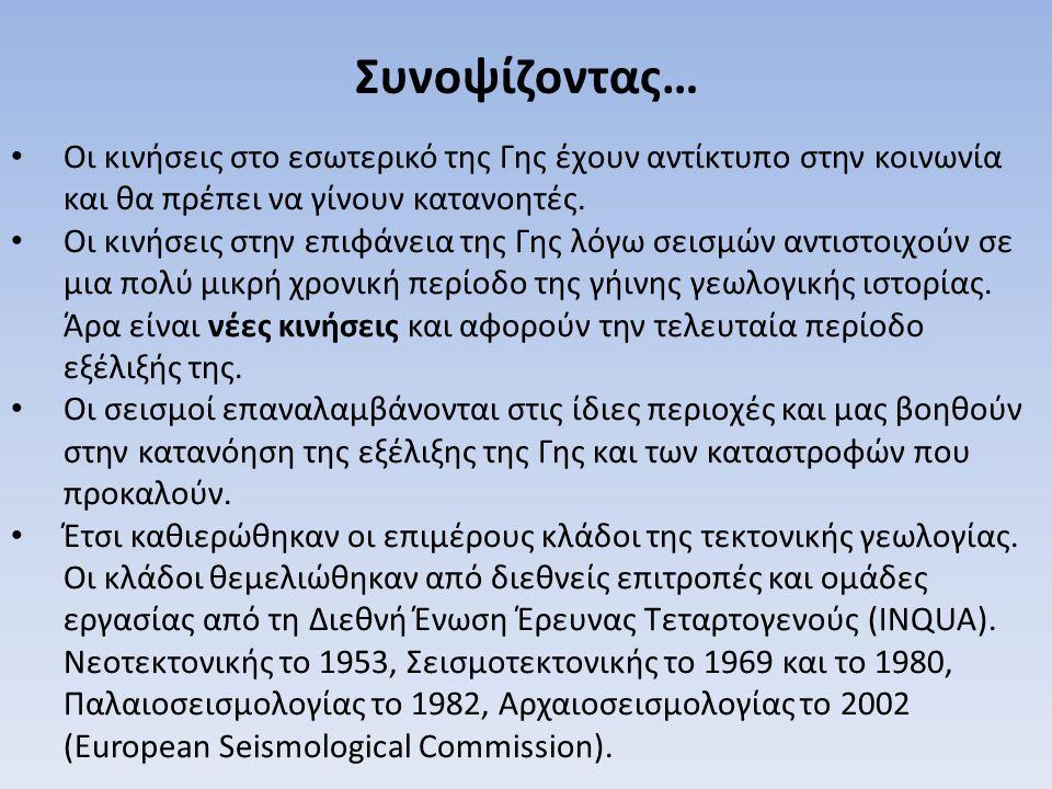 Παλαιοσεισμολογία (4) ΚΑΤΑΛΟΓΟΙ ΙΣΤΟΡΙΚΗΣ ΣΕΙΣΜΙΚΟΤΗΤΑΣ Στοιχεία για λίγους αιώνες πριν από σήμερα.