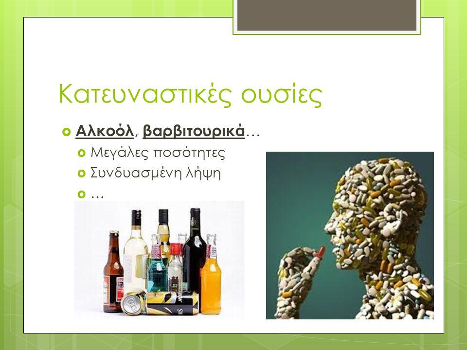 Κατευναστικές ουσίες  Αλκοόλ, βαρβιτουρικά …  Μεγάλες ποσότητες  Συνδυασμένη λήψη ……