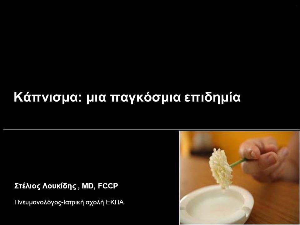. Κάπνισμα: μια παγκόσμια επιδημία Στέλιος Λουκίδης, MD, FCCP Πνευμονολόγος-Ιατρική σχολή ΕΚΠΑ