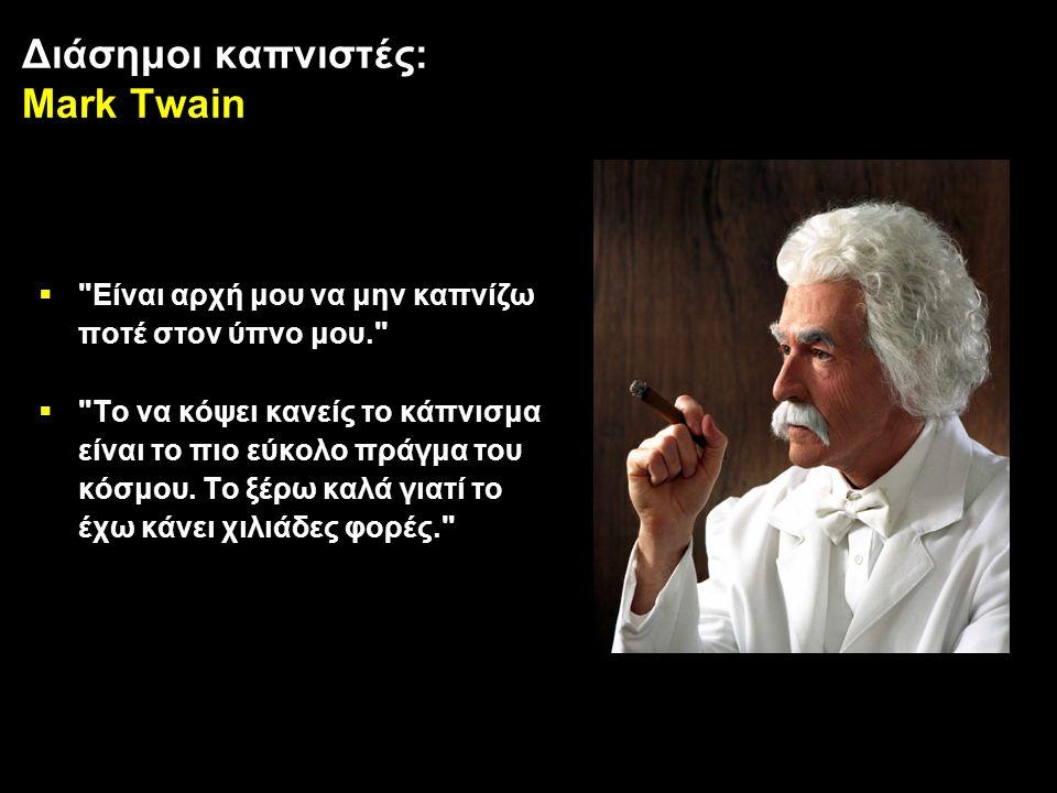Διάσημοι καπνιστές: Mark Twain  Είναι αρχή μου να μην καπνίζω ποτέ στον ύπνο μου.  Το να κόψει κανείς το κάπνισμα είναι το πιο εύκολο πράγμα του κόσμου.