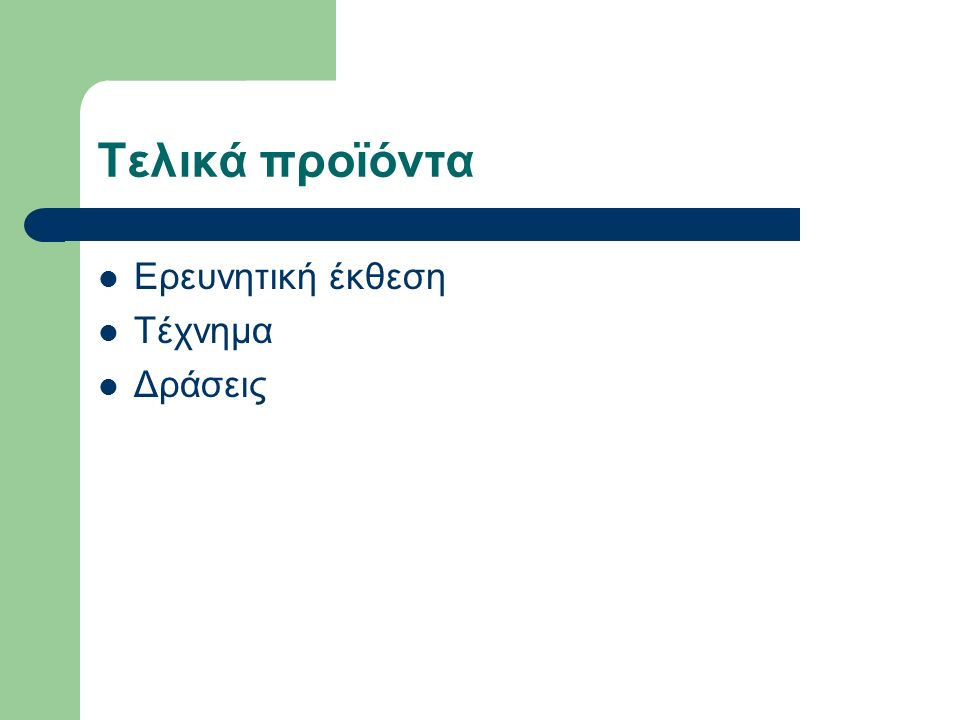 Τελικά προϊόντα Ερευνητική έκθεση Τέχνημα Δράσεις
