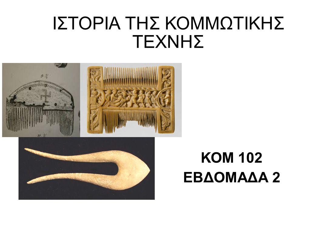 ΙΣΤΟΡΙΑ ΤΗΣ ΚΟΜΜΩΤΙΚΗΣ ΤΕΧΝΗΣ ΚΟΜ 102 ΕΒΔΟΜΑΔΑ 2
