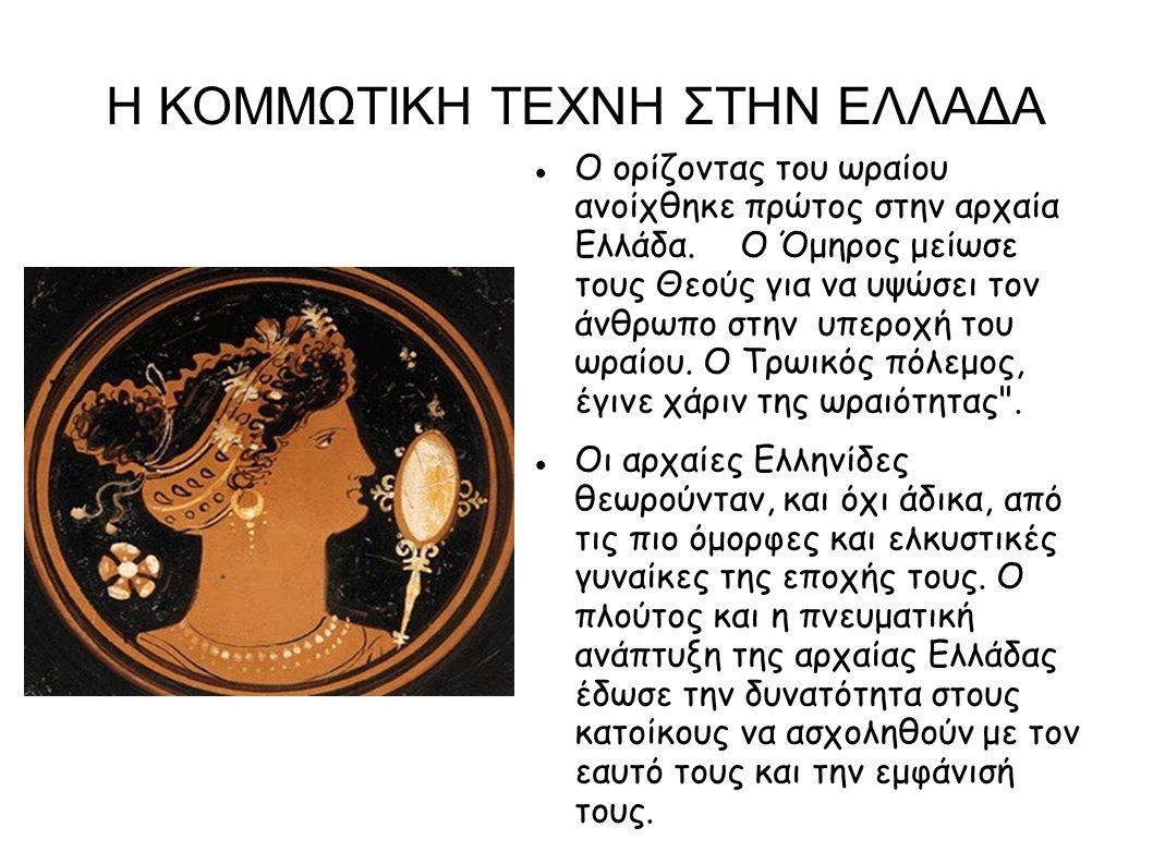 Η ΚΟΜΜΩΤΙΚΗ ΤΕΧΝΗ ΣΤΗΝ ΕΛΛΑΔΑ Ο ορίζοντας του ωραίου ανοίχθηκε πρώτος στην αρχαία Ελλάδα.Ο Όμηρος μείωσε τους Θεούς για να υψώσει τον άνθρωπο στην υπεροχή του ωραίου.