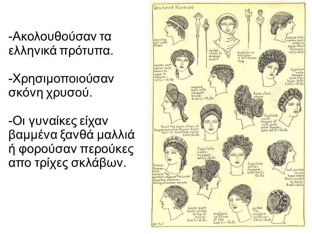 -Ακολουθούσαν τα ελληνικά πρότυπα. -Χρησιμοποιούσαν σκόνη χρυσού. -Οι γυναίκες είχαν βαμμένα ξανθά μαλλιά ή φορούσαν περούκες απο τρίχες σκλάβων.