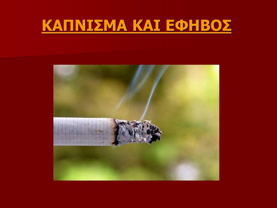 «Υπάρχουν καρκινογόνα σε αυτόν τον τριτογενή καπνό και ο κίνδυνος του καρκίνου ελλοχεύει για όλους τους ανθρώπους, όλων των ηλικιών, που έρχονται σε επαφή»