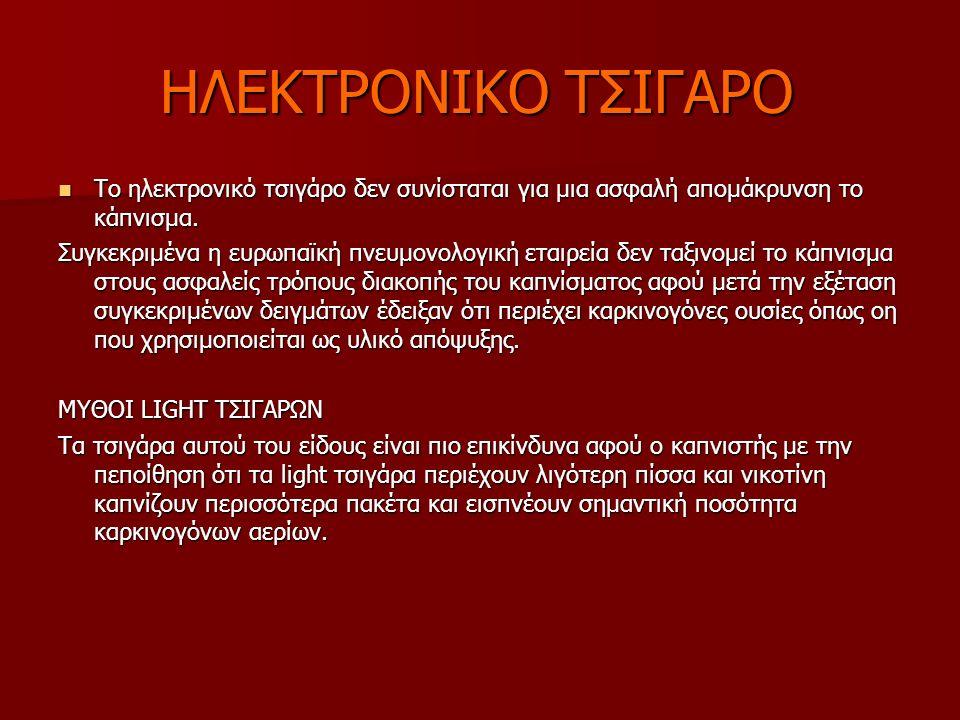 ΕΙΔΙΚΑ ΚΕΝΤΡΑ Σήμερα οι καπνιστές μπορούν να απευθυνθούν στα Ιατρεία Διακοπής του Καπνίσματος, που λειτουργούν πλέον επιτυχώς και στην Ελλάδα.