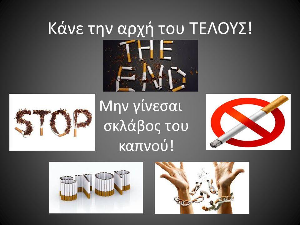 Κάνε την αρχή του ΤΕΛΟΥΣ! Μην γίνεσαι σκλάβος του καπνού!