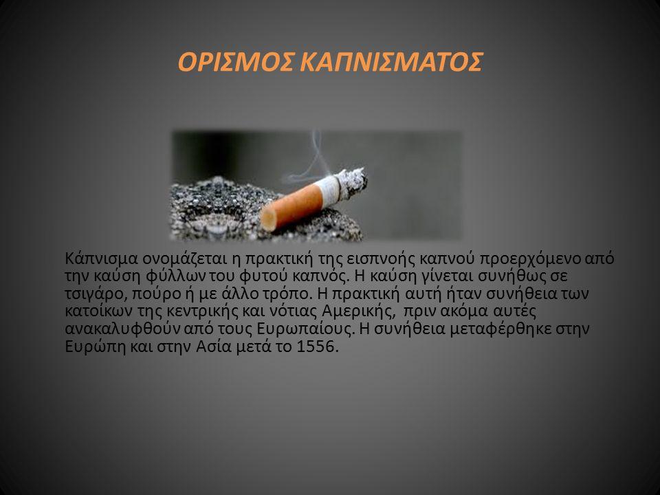 ΟΡΙΣΜΟΣ ΚΑΠΝΙΣΜΑΤΟΣ Κάπνισμα ονομάζεται η πρακτική της εισπνοής καπνού προερχόμενο από την καύση φύλλων του φυτού καπνός.