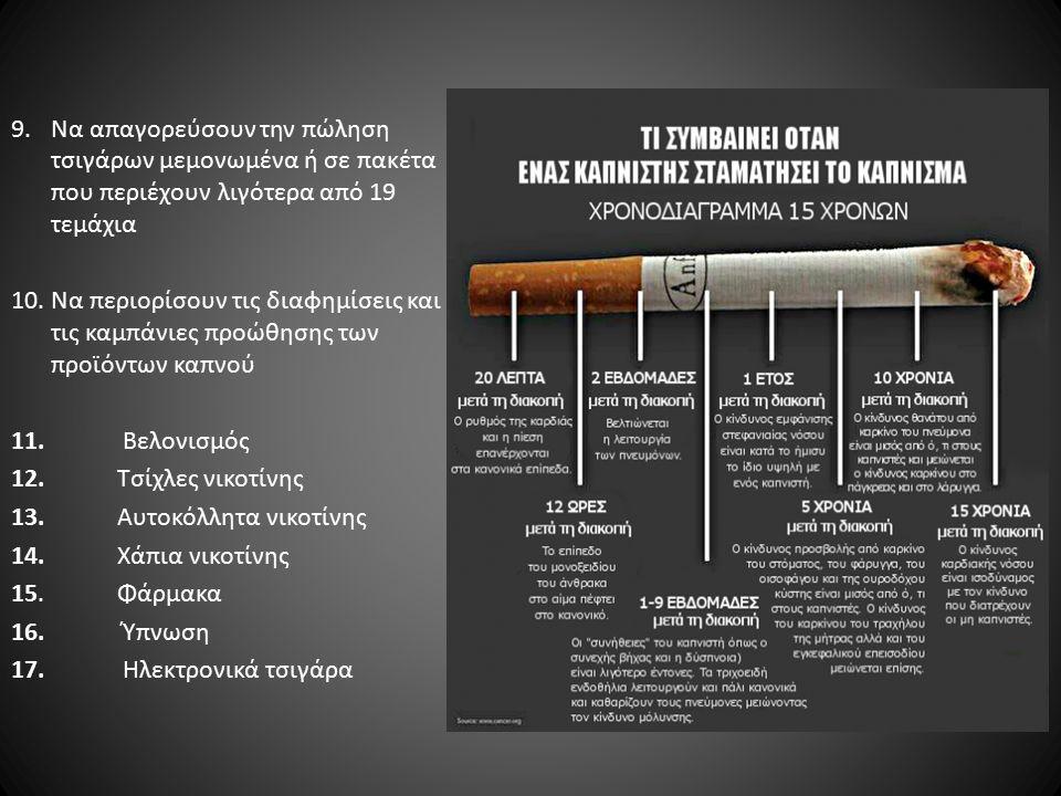 9.Να απαγορεύσουν την πώληση τσιγάρων μεμονωμένα ή σε πακέτα που περιέχουν λιγότερα από 19 τεμάχια 10.Να περιορίσουν τις διαφημίσεις και τις καμπάνιες προώθησης των προϊόντων καπνού 11.