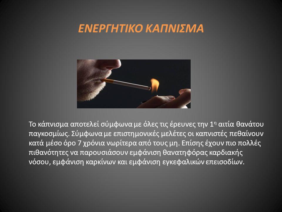 ΠΑΘΗΤΙΚΟ ΚΑΠΝΙΣΜΑ Ο μεγάλος κίνδυνος για τους χρόνιους καπνιστές είναι ο καρκίνος των πνευμόνων.