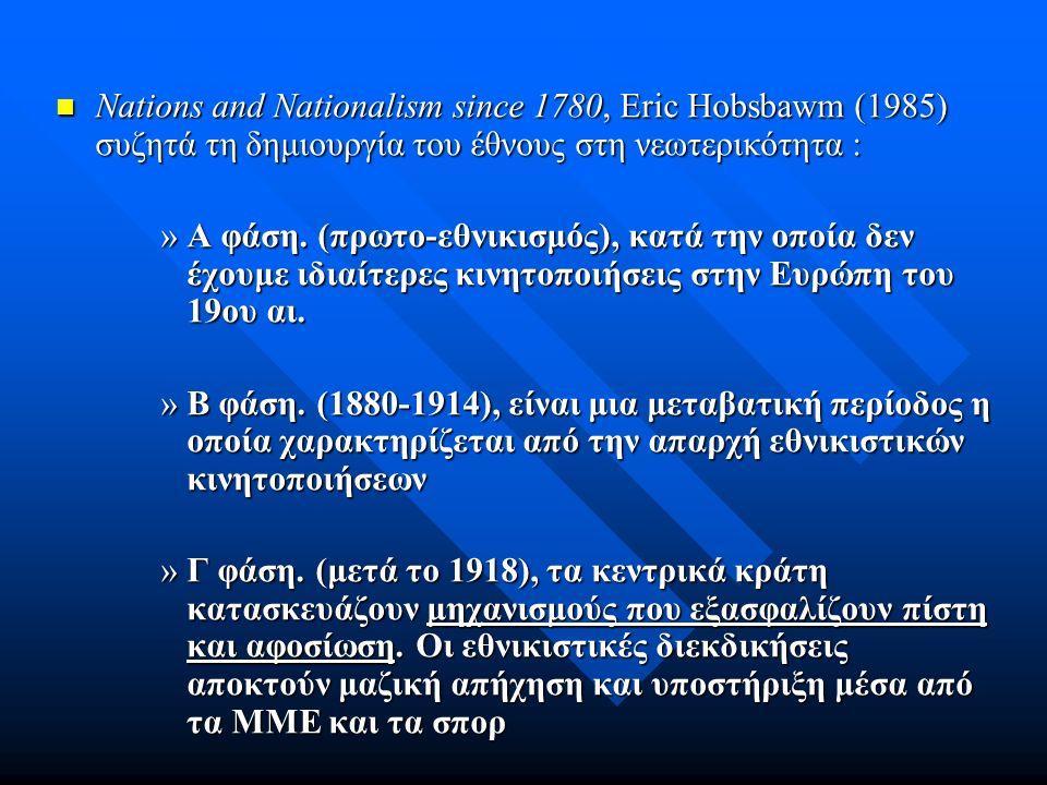 Nations and Nationalism since 1780, Eric Hobsbawm (1985) συζητά τη δημιουργία του έθνους στη νεωτερικότητα : Nations and Nationalism since 1780, Eric Hobsbawm (1985) συζητά τη δημιουργία του έθνους στη νεωτερικότητα : »Α φάση.