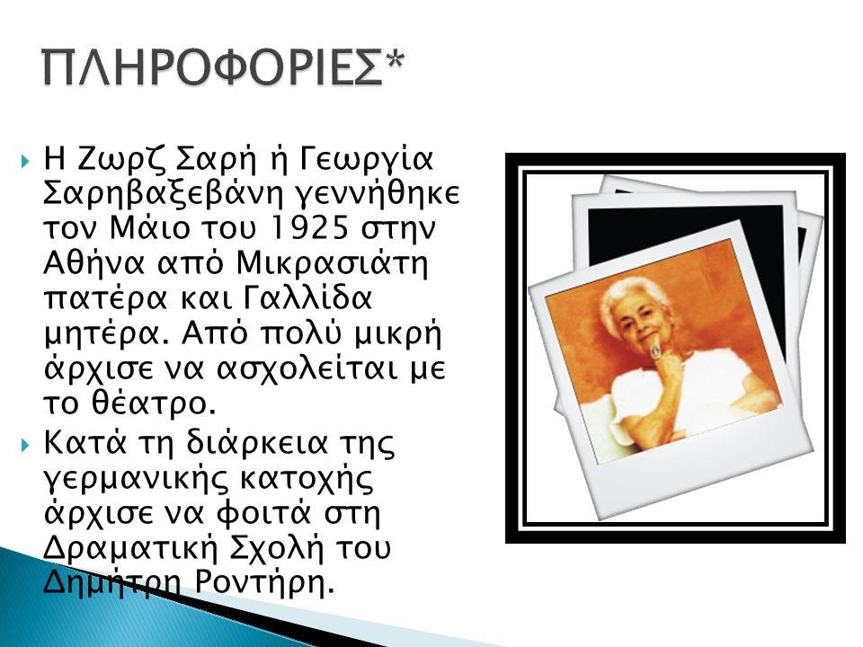 Η Ζωρζ Σαρή ή Γεωργία Σαρηβαξεβάνη γεννήθηκε τον Μάιο του 1925 στην Αθήνα από Μικρασιάτη πατέρα και Γαλλίδα μητέρα.