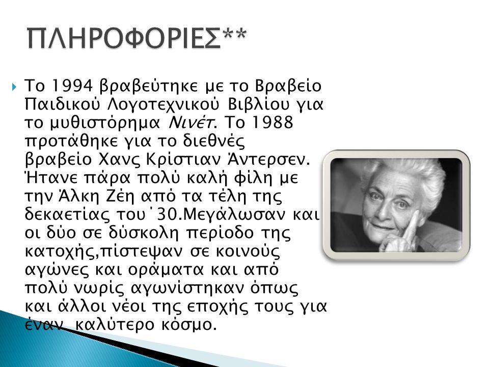  Το 1994 βραβεύτηκε με το Βραβείο Παιδικού Λογοτεχνικού Βιβλίου για το μυθιστόρημα Νινέτ.