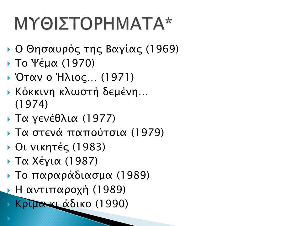  Ο Θησαυρός της Βαγίας (1969)  Το Ψέμα (1970)  Όταν ο Ήλιος… (1971)  Κόκκινη κλωστή δεμένη… (1974)  Τα γενέθλια (1977)  Τα στενά παπούτσια (1979)  Οι νικητές (1983)  Τα Χέγια (1987)  Το παραράδιασμα (1989)  Η αντιπαροχή (1989)  Κρίμα κι άδικο (1990)