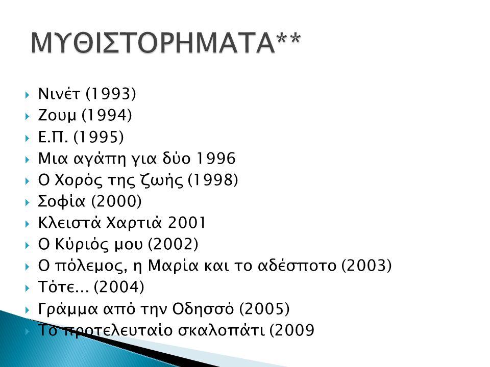  Nινέτ (1993)  Zoυμ (1994)  E.Π.