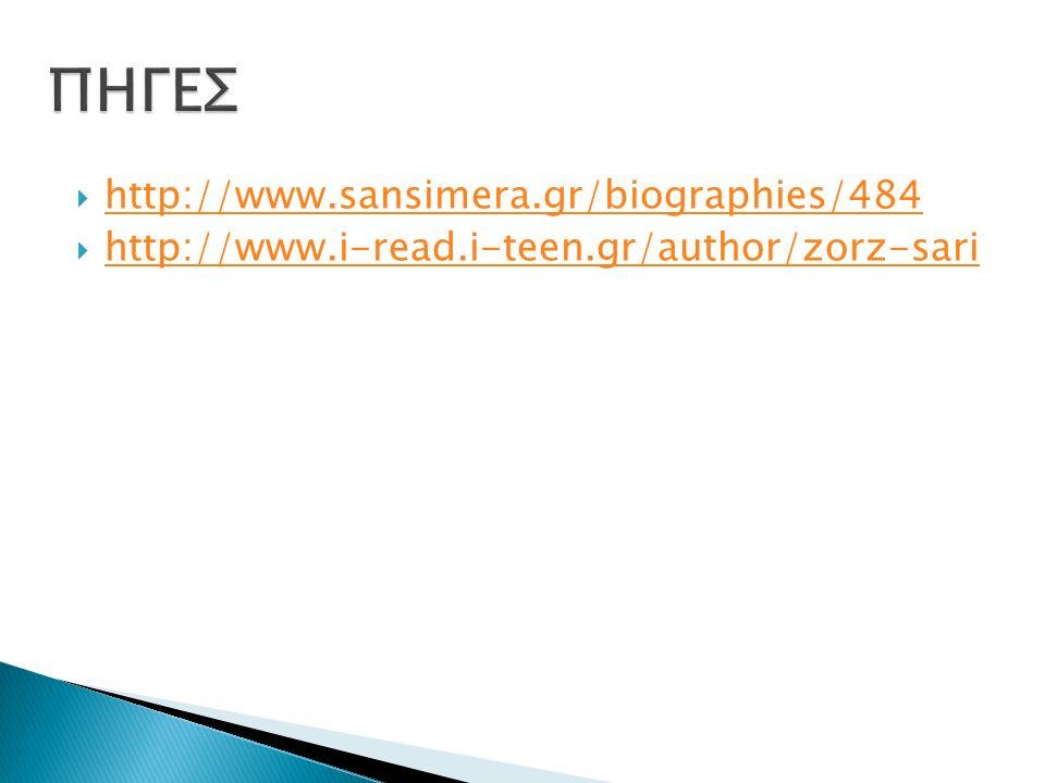  http://www.sansimera.gr/biographies/484 http://www.sansimera.gr/biographies/484  http://www.i-read.i-teen.gr/author/zorz-sari http://www.i-read.i-teen.gr/author/zorz-sari