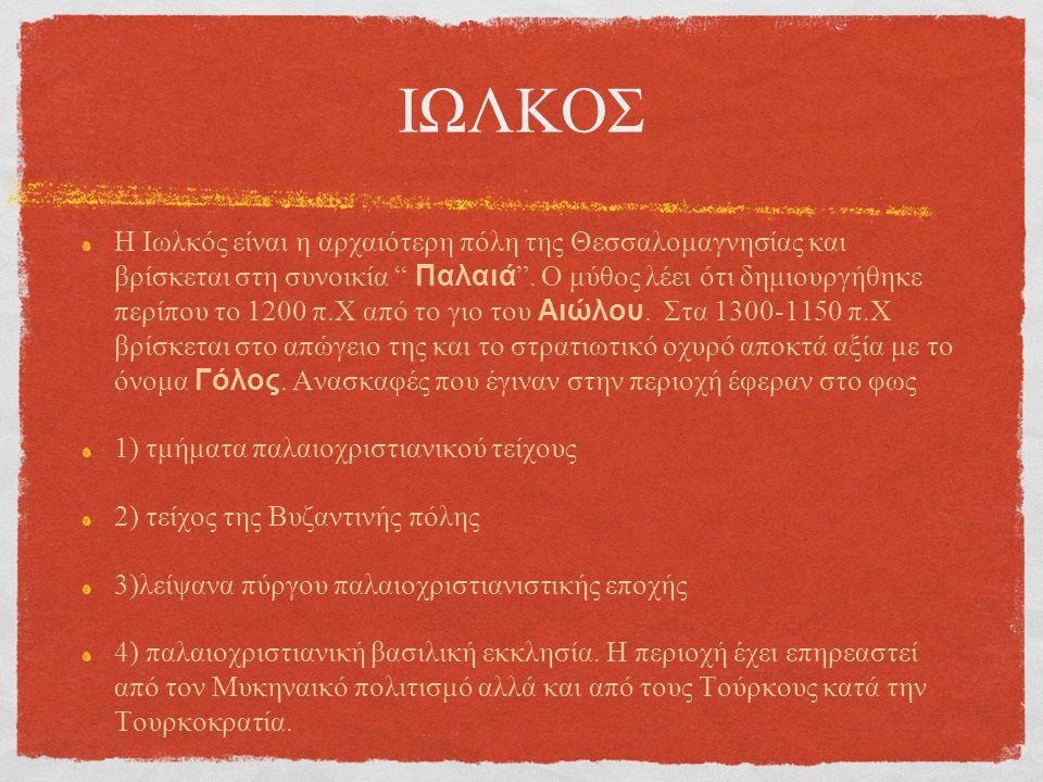 ΙΩΛΚΟΣ Η Ιωλκός είναι η αρχαιότερη πόλη της Θεσσαλομαγνησίας και βρίσκεται στη συνοικία Παλαιά .