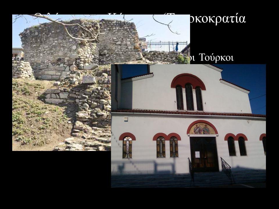 Ο λόφος του Κάστρου (Τουρκοκρατία μέχρι σήμερα).