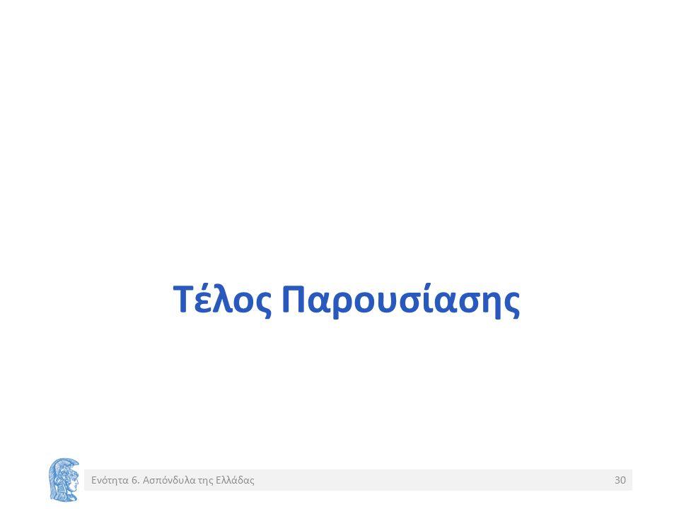 Τέλος Παρουσίασης Ενότητα 6. Ασπόνδυλα της Ελλάδας30