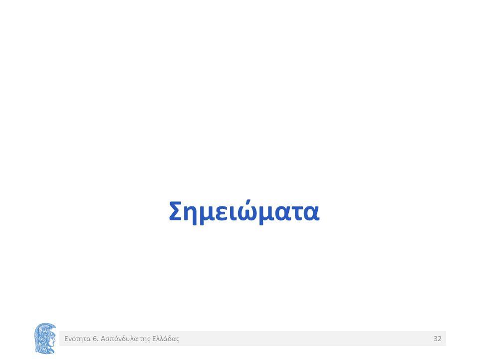 Σημειώματα Ενότητα 6. Ασπόνδυλα της Ελλάδας32