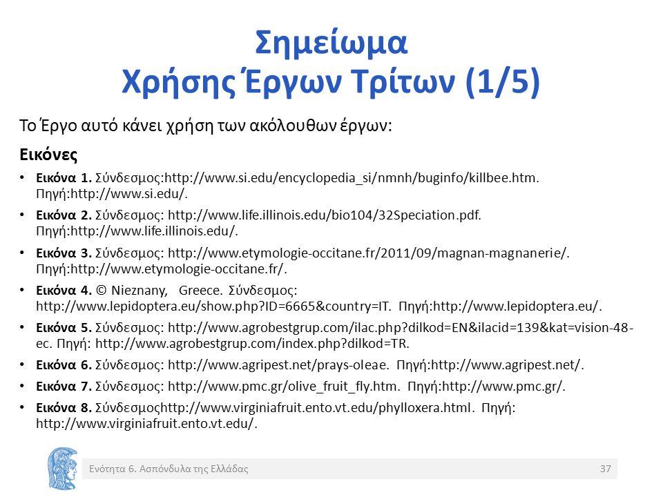 Σημείωμα Χρήσης Έργων Τρίτων (1/5) Το Έργο αυτό κάνει χρήση των ακόλουθων έργων: Εικόνες Εικόνα 1.