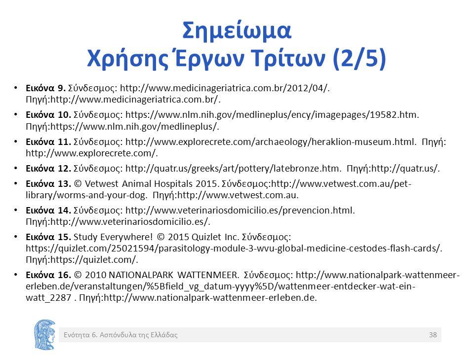 Σημείωμα Χρήσης Έργων Τρίτων (2/5) Εικόνα 9.