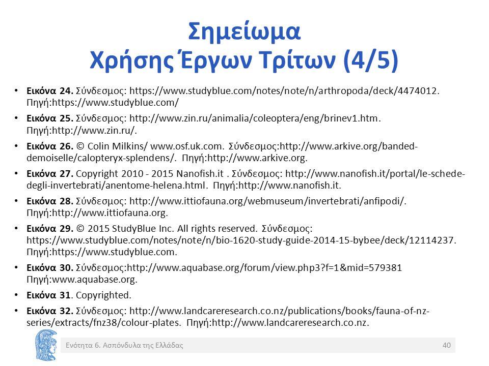 Σημείωμα Χρήσης Έργων Τρίτων (4/5) Εικόνα 24.