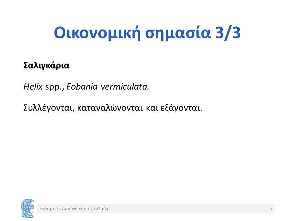Οικονομική σημασία 3/3 Σαλιγκάρια Helix spp., Eobania vermiculata.