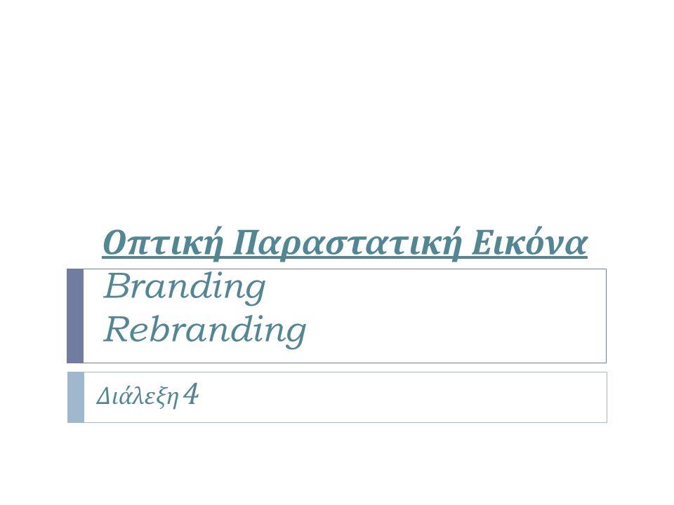 Οπτική Παραστατική Εικόνα Branding Rebranding Διάλεξη 4