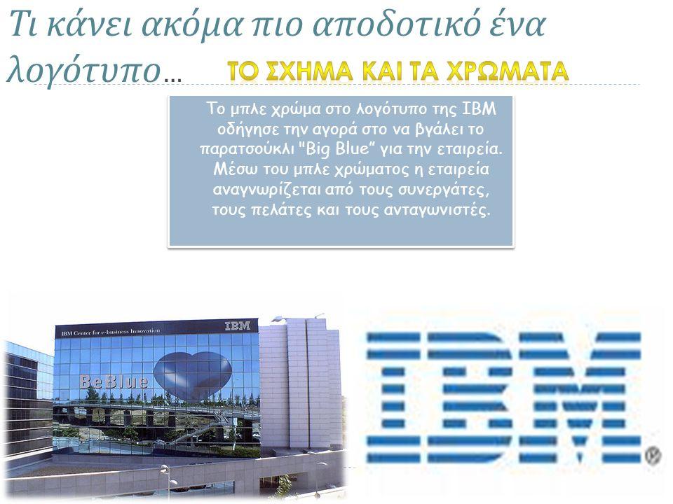 Το μπλε χρώμα στο λογότυπο της IBM οδήγησε την αγορά στο να βγάλει το παρατσούκλι Big Blue για την εταιρεία.
