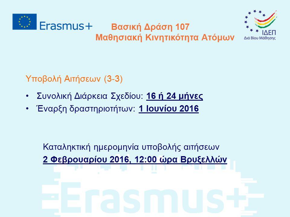 Βασική Δράση 107 Μαθησιακή Κινητικότητα Ατόμων Υποβολή Αιτήσεων (3-3) Συνολική Διάρκεια Σχεδίου: 16 ή 24 μήνες Έναρξη δραστηριοτήτων: 1 Ιουνίου 2016 Κ