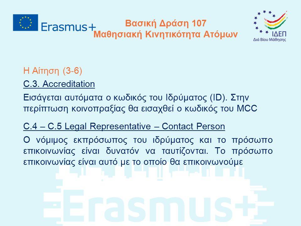 Η Αίτηση (3-6) C.3. Accreditation Εισάγεται αυτόματα ο κωδικός του Ιδρύματος (ID). Στην περίπτωση κοινοπραξίας θα εισαχθεί ο κωδικός του MCC C.4 – C.5