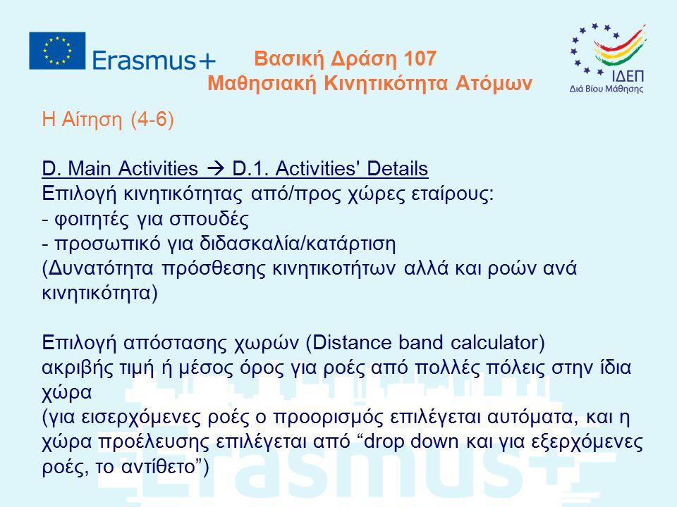 Η Αίτηση (4-6) D. Main Activities  D.1. Activities' Details Επιλογή κινητικότητας από/προς χώρες εταίρους: - φοιτητές για σπουδές - προσωπικό για διδ