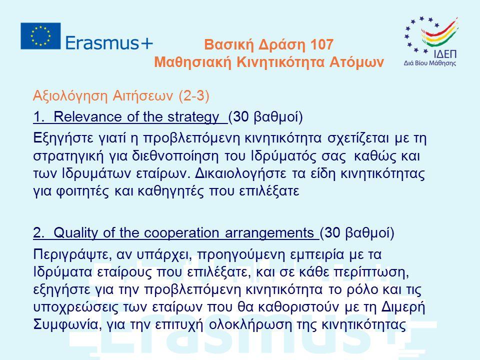 Βασική Δράση 107 Μαθησιακή Κινητικότητα Ατόμων Αξιολόγηση Αιτήσεων (2-3) 1. Relevance of the strategy (30 βαθμοί) Εξηγήστε γιατί η προβλεπόμενη κινητι