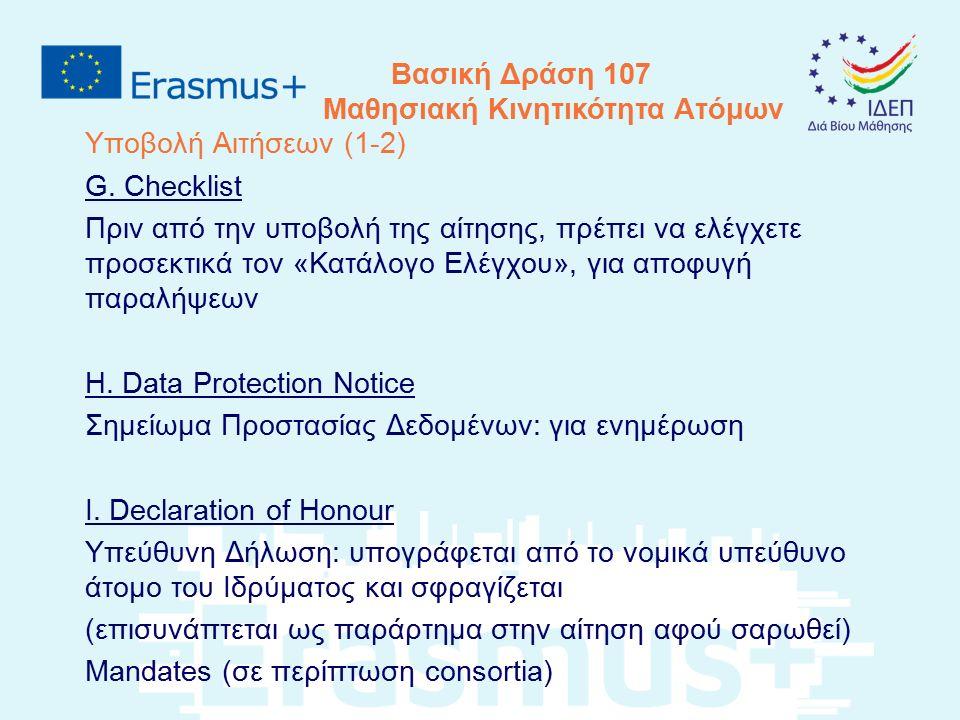 Υποβολή Αιτήσεων (1-2) G. Checklist Πριν από την υποβολή της αίτησης, πρέπει να ελέγχετε προσεκτικά τον «Κατάλογο Ελέγχου», για αποφυγή παραλήψεων H.