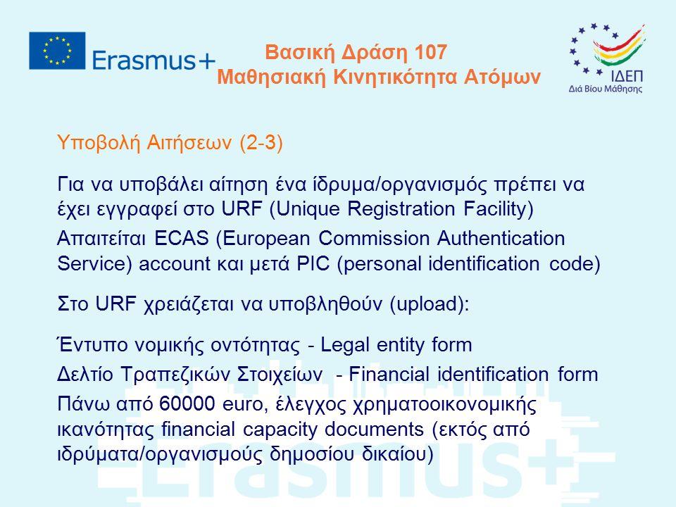 Βασική Δράση 107 Μαθησιακή Κινητικότητα Ατόμων Υποβολή Αιτήσεων (2-3) Για να υποβάλει αίτηση ένα ίδρυμα/οργανισμός πρέπει να έχει εγγραφεί στο URF (Un