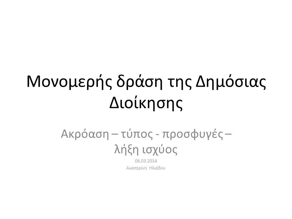 Μονομερής δράση της Δημόσιας Διοίκησης Ακρόαση – τύπος - προσφυγές – λήξη ισχύος 06.03.2014 Αικατερίνη Ηλιάδου