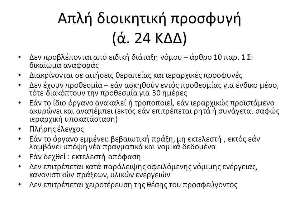 Απλή διοικητική προσφυγή (ά. 24 ΚΔΔ) Δεν προβλέπονται από ειδική διάταξη νόμου – άρθρο 10 παρ.