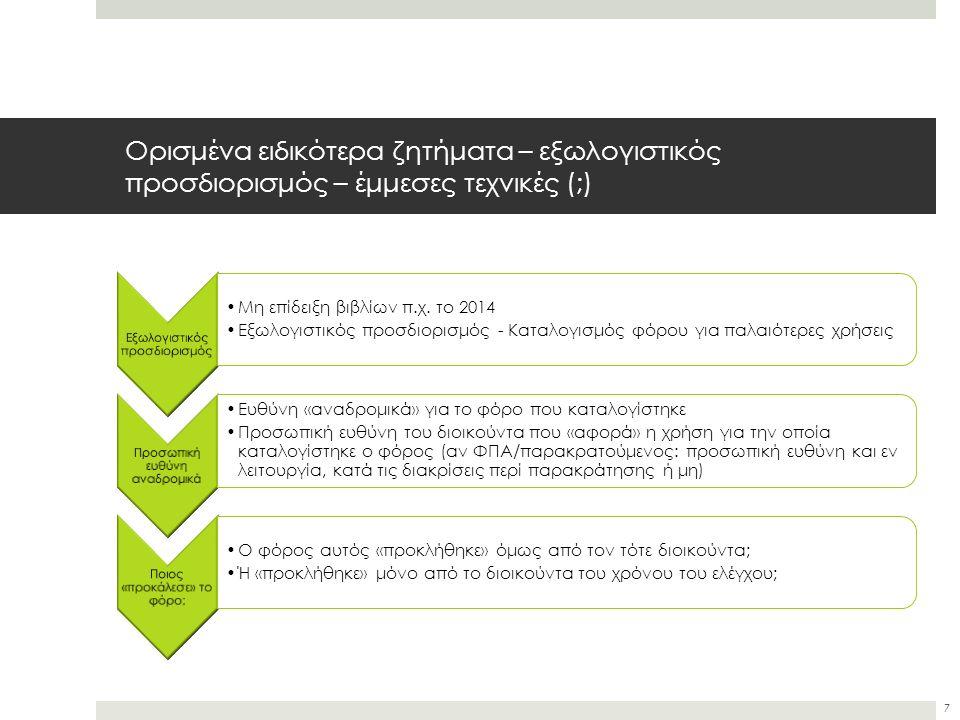 Ορισμένα ειδικότερα ζητήματα – Συγχώνευση εταιρειών – Συγχώνευση κατά τον Ν.