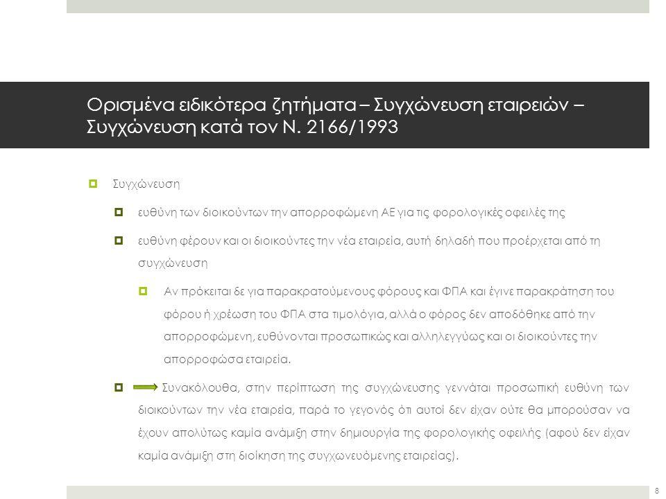 Ορισμένα ειδικότερα ζητήματα – Συγχώνευση εταιρειών – Συγχώνευση κατά τον Ν. 2166/1993  Συγχώνευση  ευθύνη των διοικούντων την απορροφώμενη ΑΕ για τ