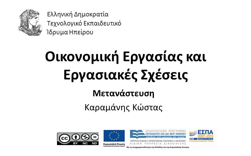 1 Οικονοµική Εργασίας και Εργασιακές Σχέσεις Μετανάστευση Καραµάνης Κώστας Ελληνική Δημοκρατία Τεχνολογικό Εκπαιδευτικό Ίδρυμα Ηπείρου